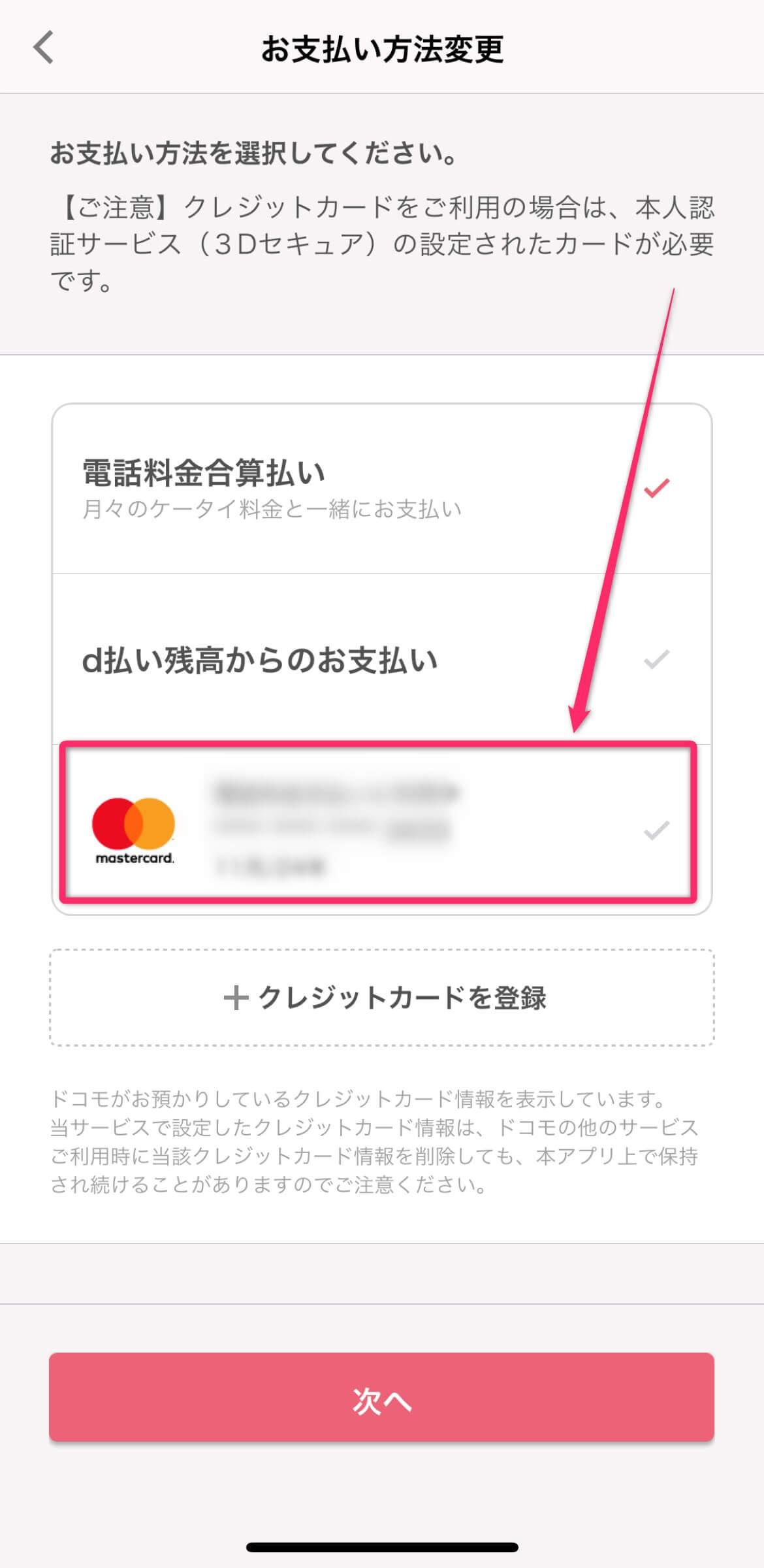 d払い支払い方法1