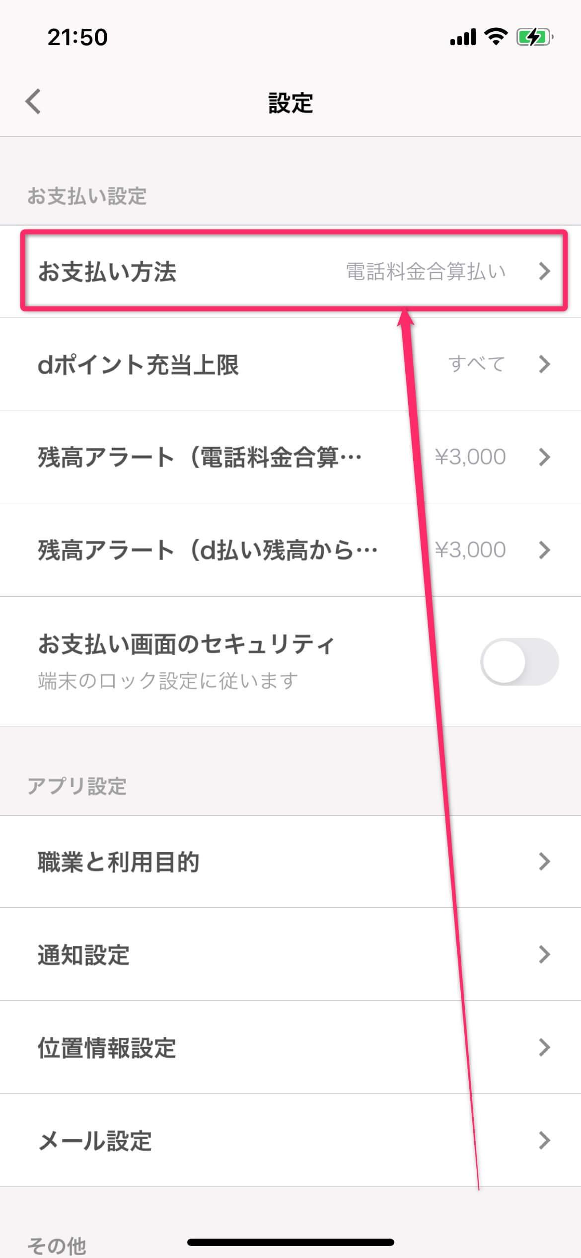 d払い支払い方法4