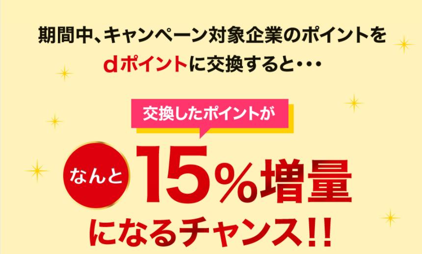 dポイント交換で15%増量キャンペーン