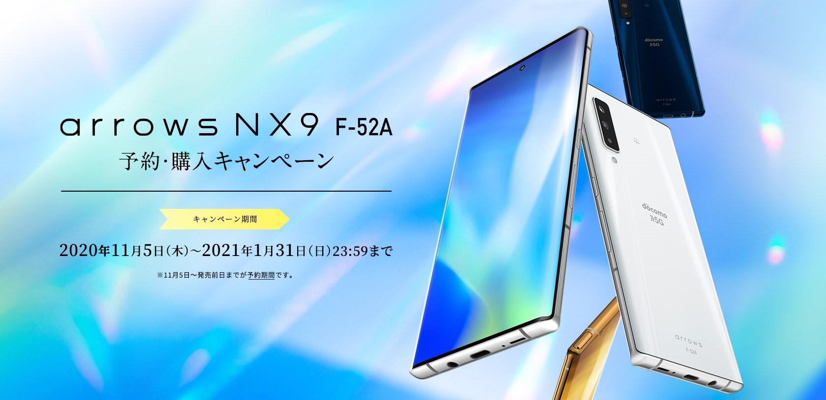arrowsNX9キャンペーン