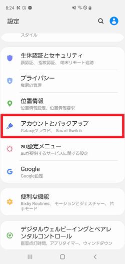 「設定」→「アカウントとバックアップ」をタップ