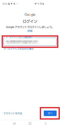 Gmailアドレスを入力して「次へ」をタップ