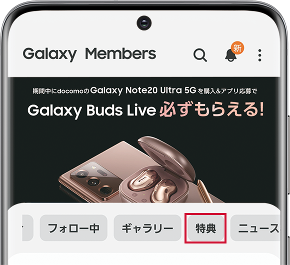 Galaxy Membersアプリ