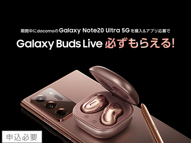 Galaxy Note20 Ultra 5G購入キャンペーン