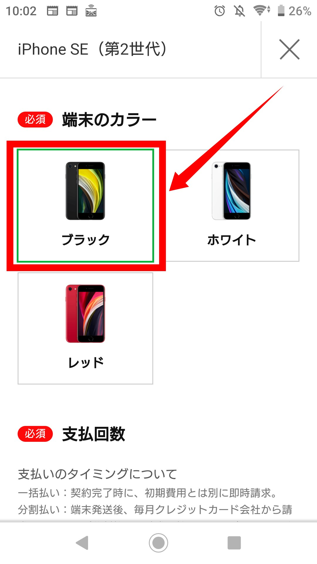LINEモバイルでiPhoneを購入する手順