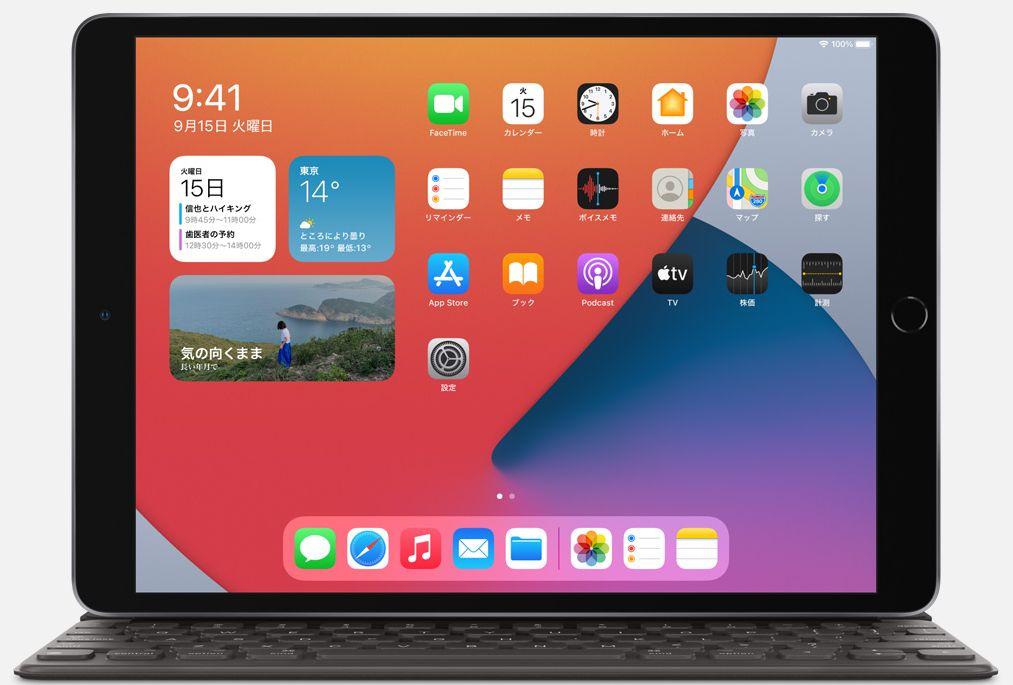 iPad 第8世代