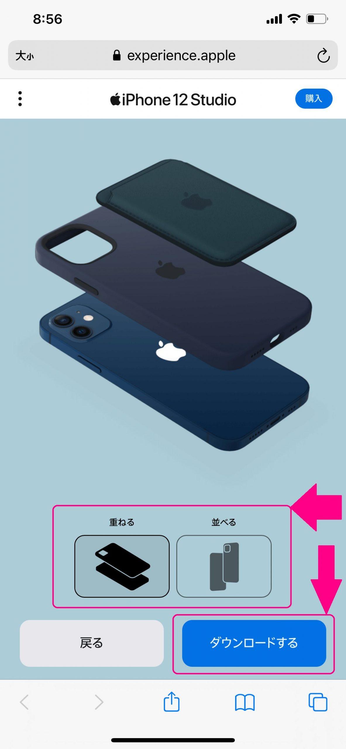 iPhone12Studio