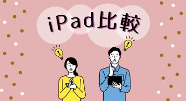iPadを比較