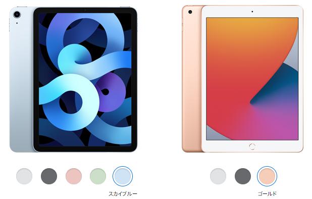 iPadとiPad Airの比較
