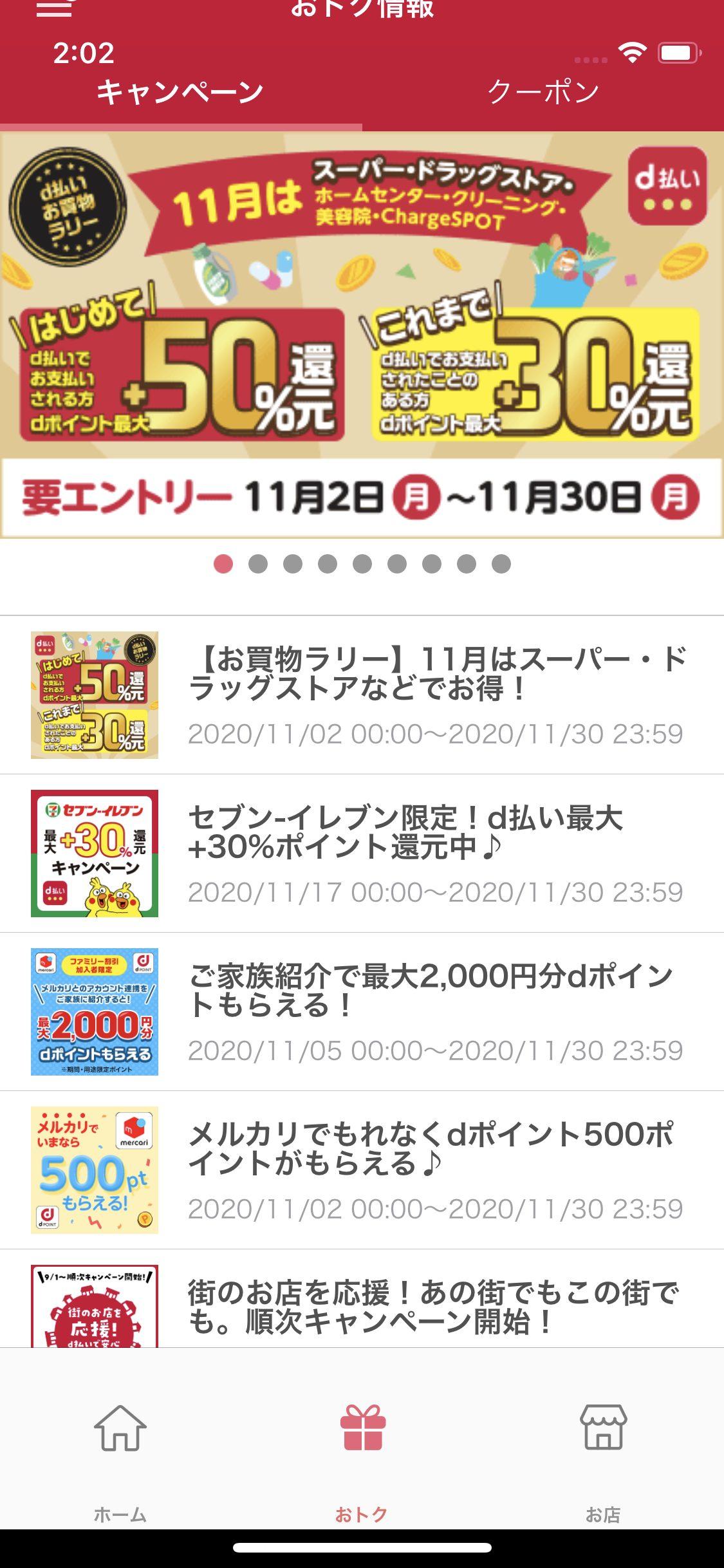 iPhone 12 mini d払いアプリ