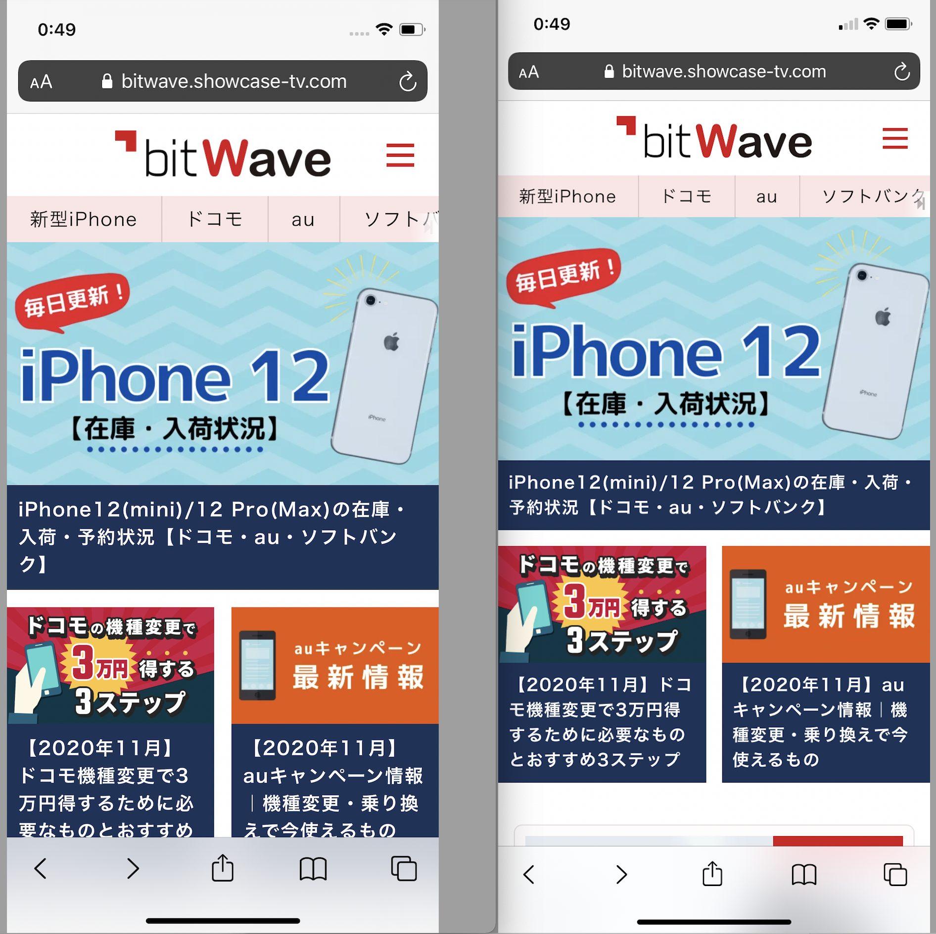 iPhone 12 mini 表示領域