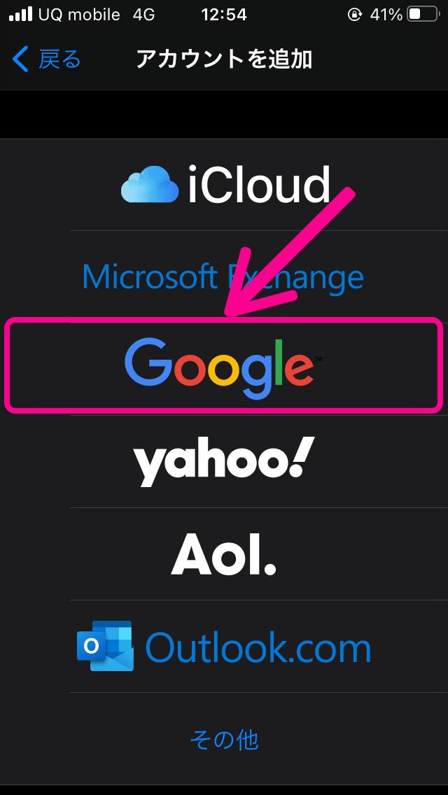 「Google」を選ぶ