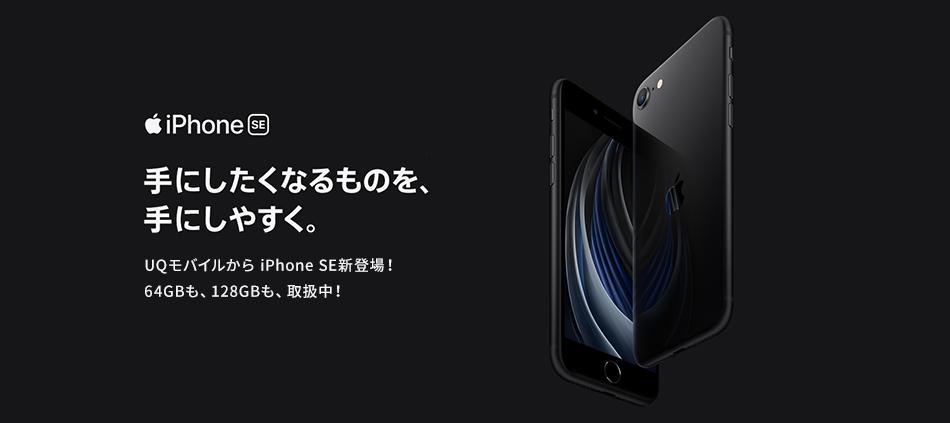 UQモバイルからiPhone SE新登場!