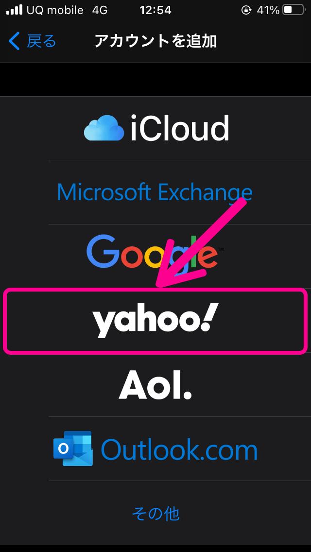 「Yahoo!」を選ぶ