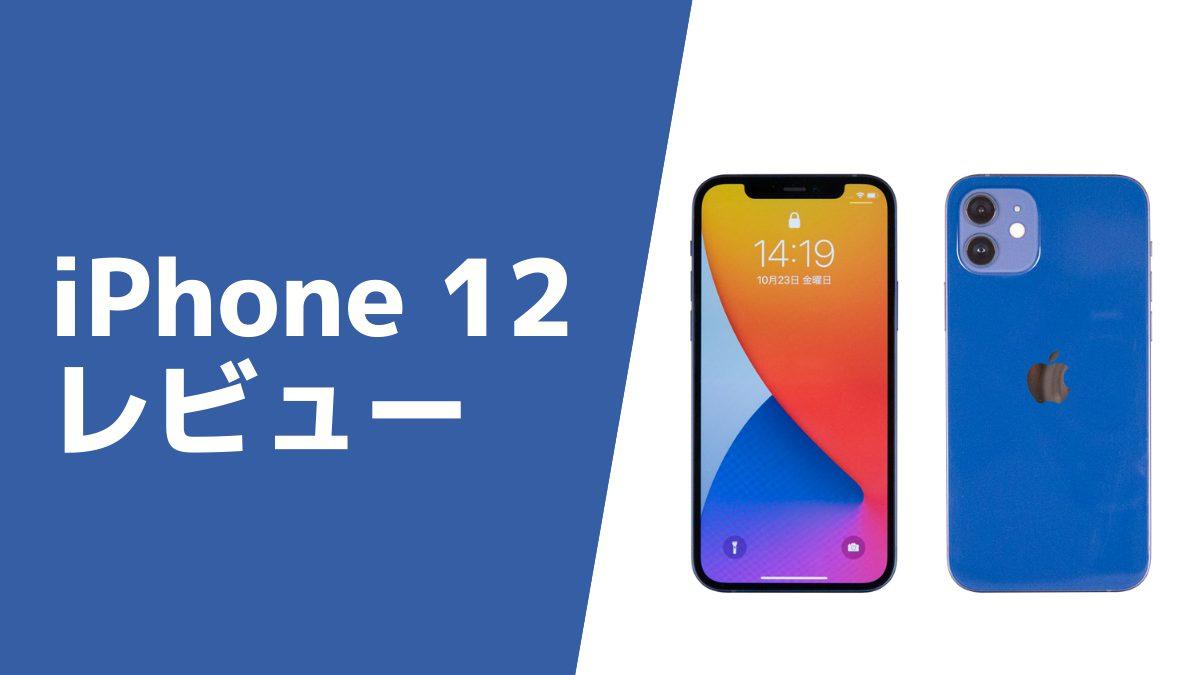 iPhone12の評価レビュー