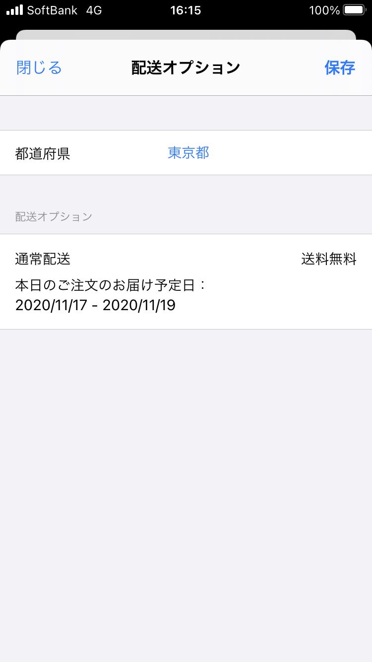 iPhone 12の在庫状況