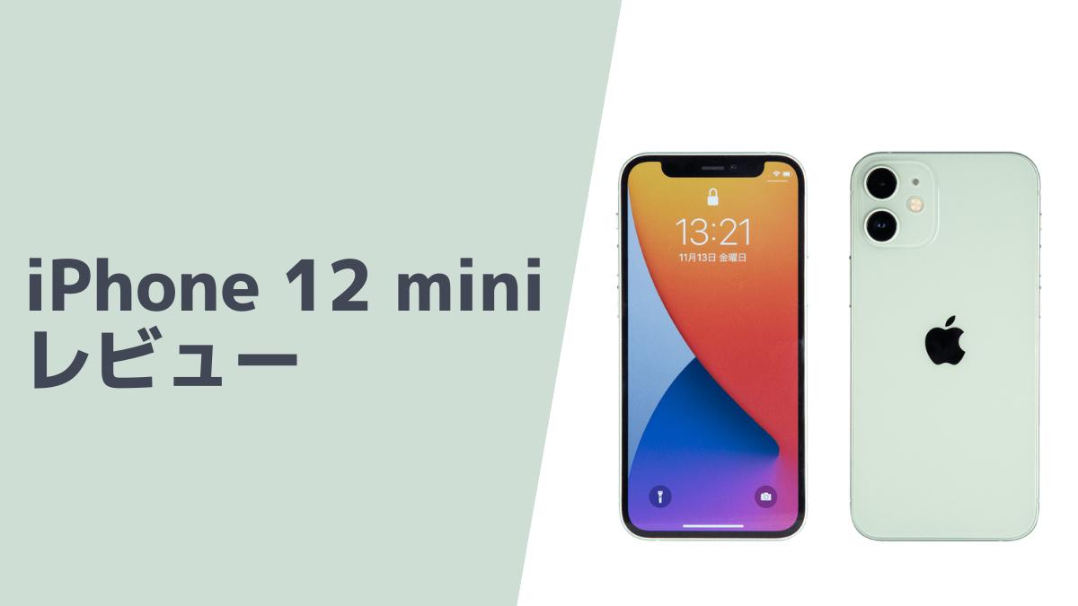 iPhone 12 miniの評価・レビュー