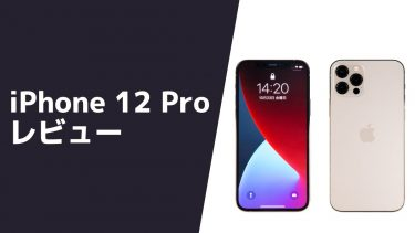 iPhone 12 Proの評価レビュー