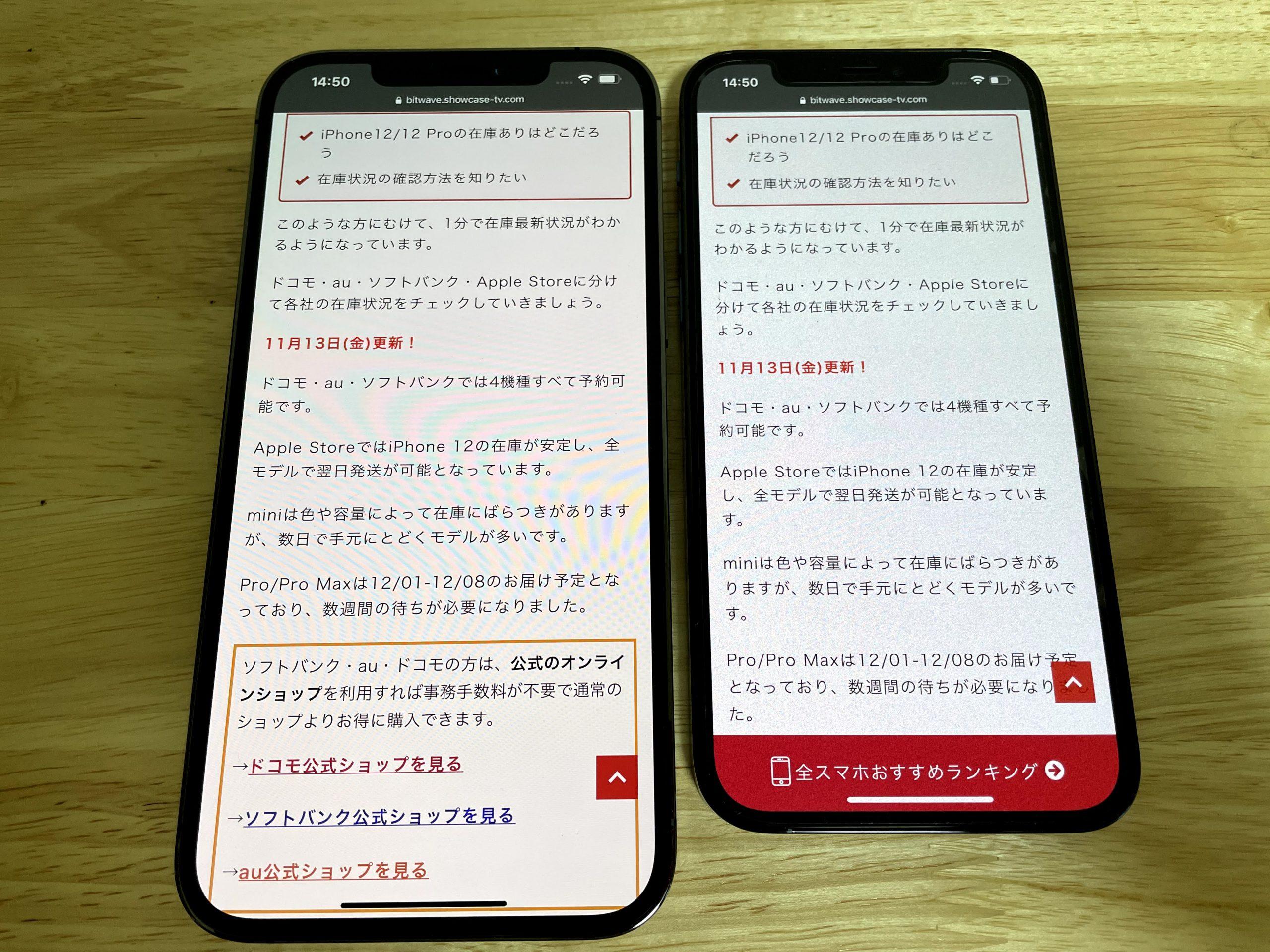 iPhone 12 Pro Max 実機レビュー14