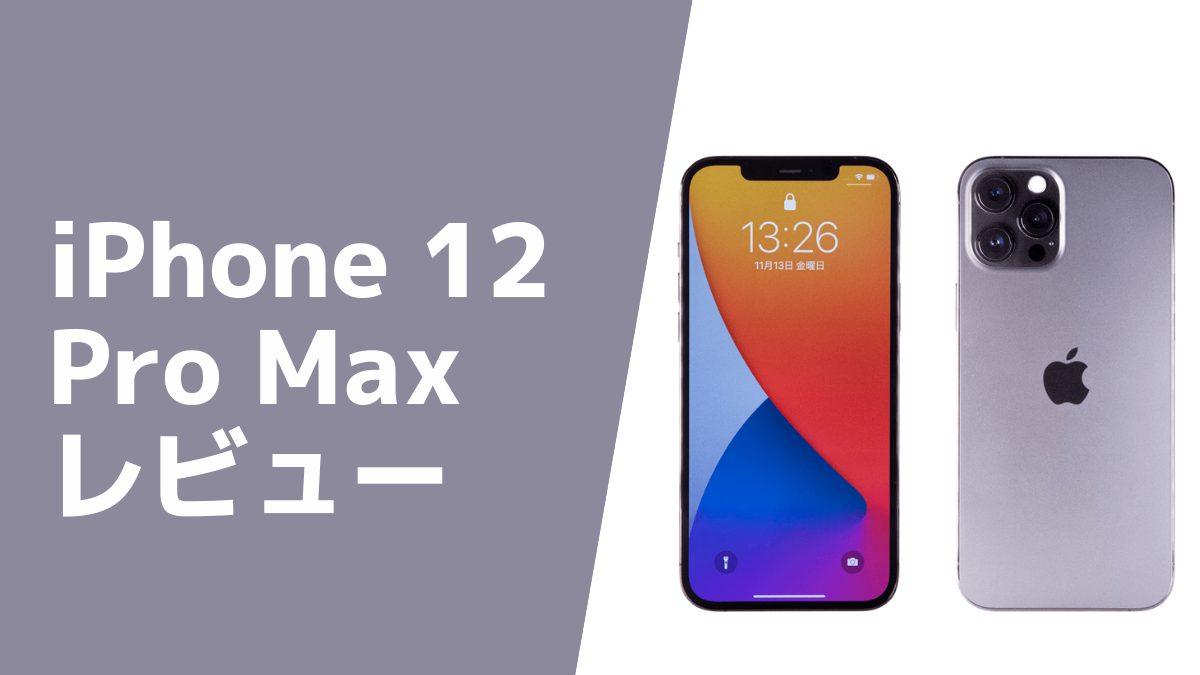 iPhone 12 Pro Maxの評価・レビュー
