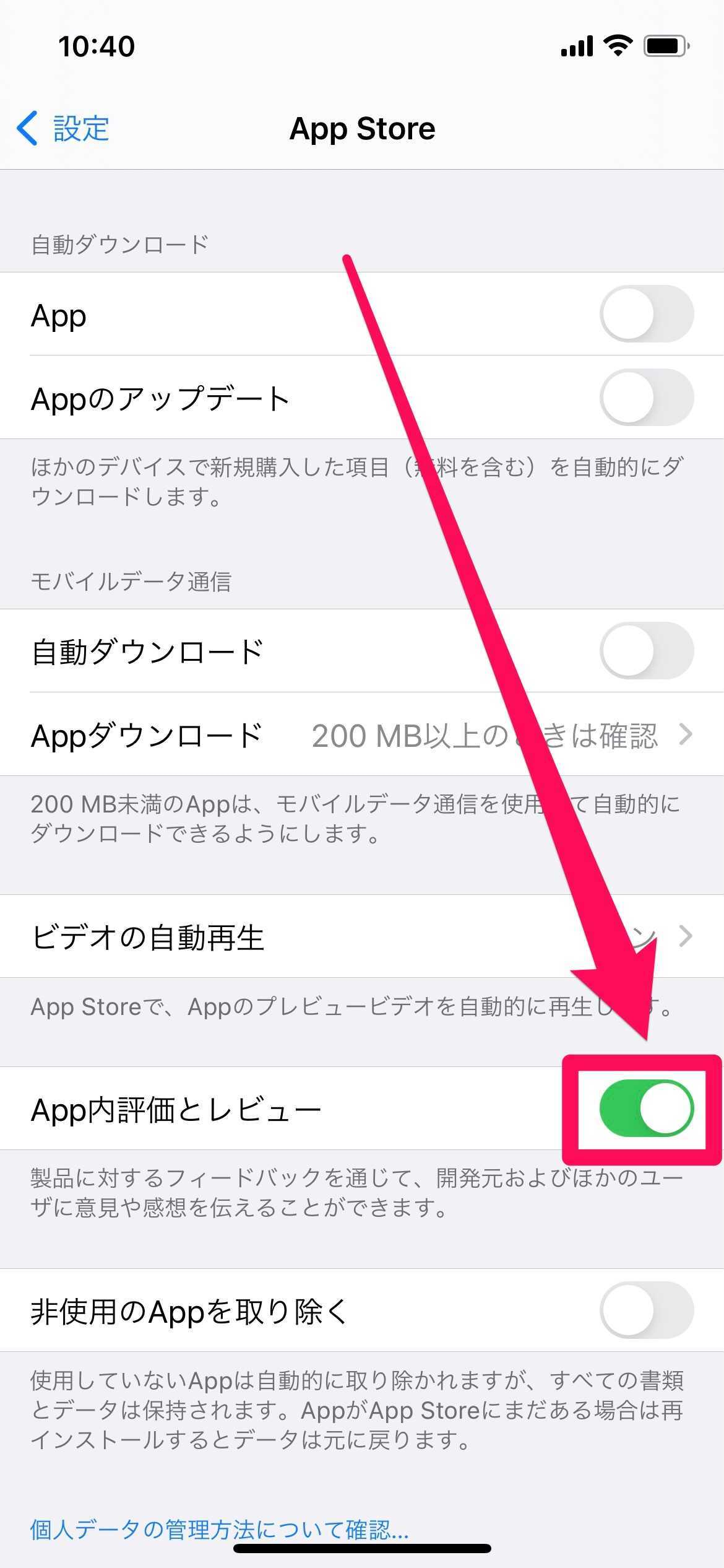iPhone12でAppStoreの評価レビューをオフにする