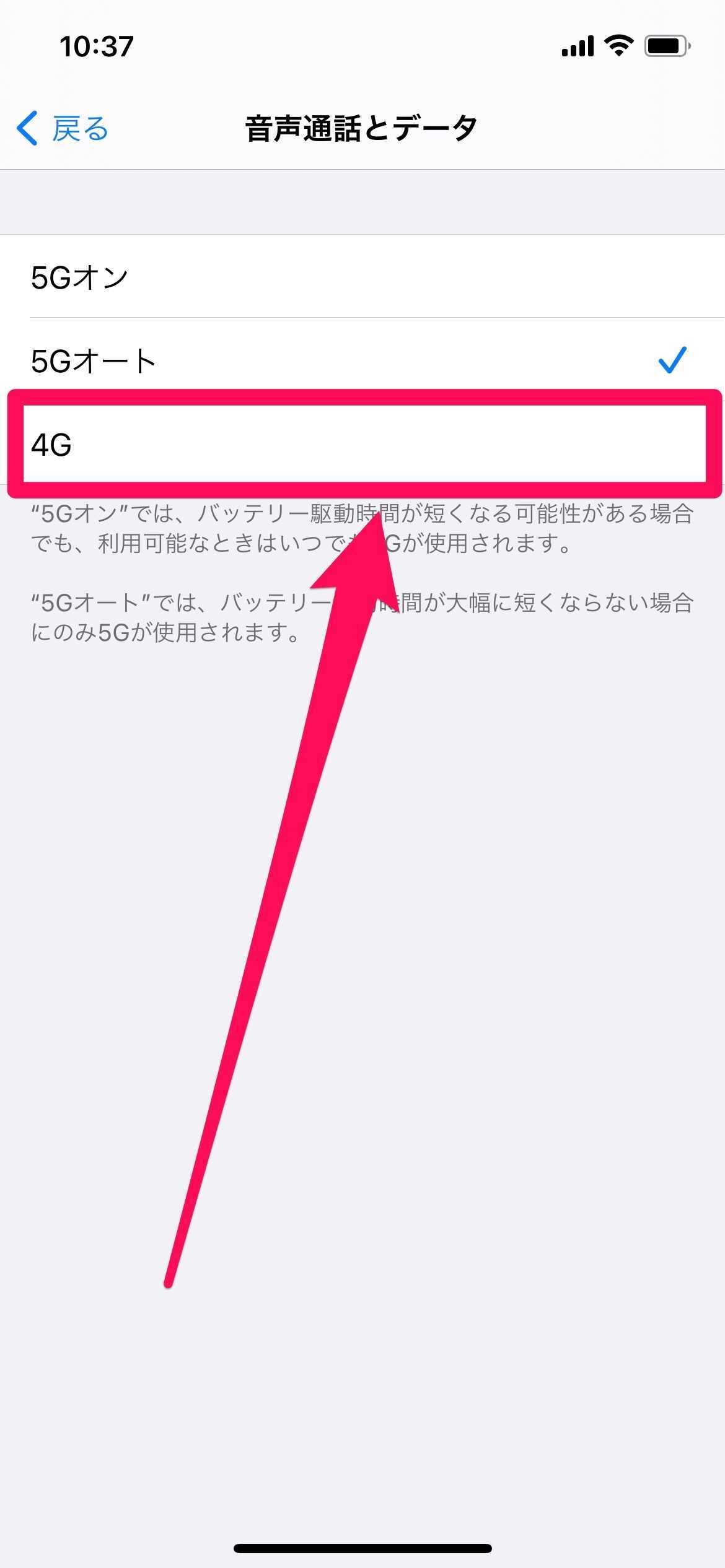 iPhone12で5Gの自動接続を切り替える