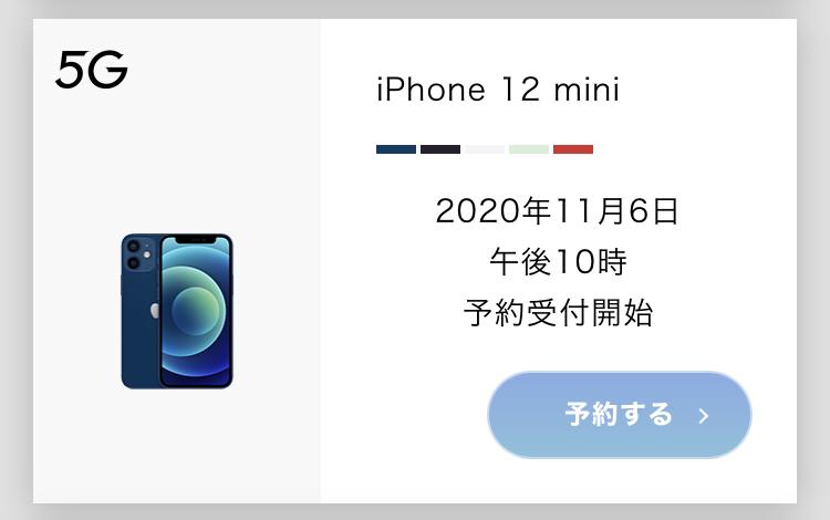 iPhone 12 mini ソフトバンク