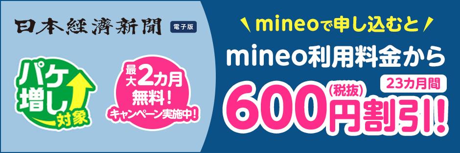日経電子版 最大2ヶ月無料キャンペーン