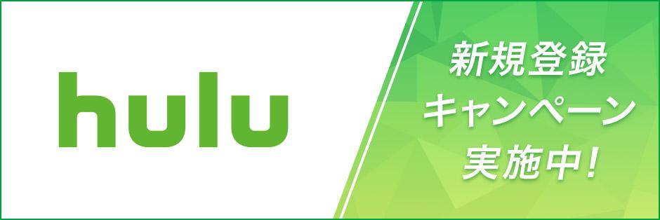 hulu 新規登録キャンペーン