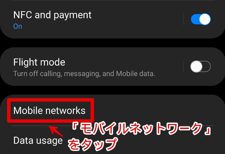 モバイルネットワークを開く