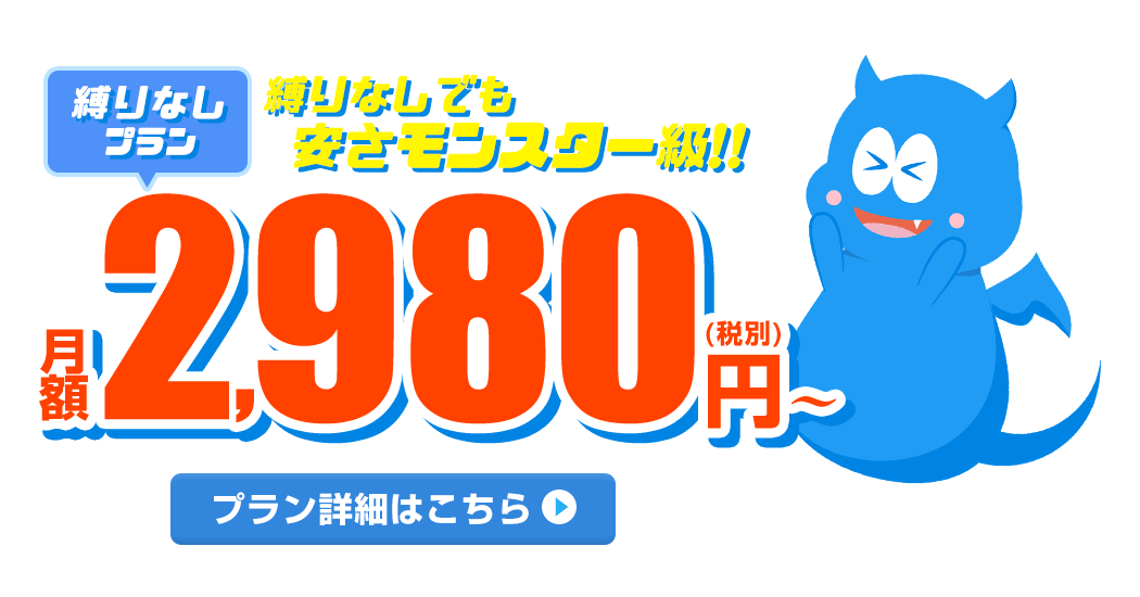 MONSTER MOBILE 2