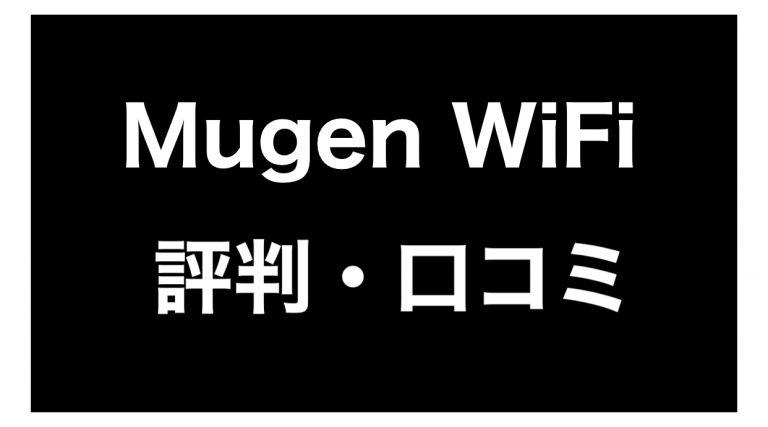 Mugen WiFi