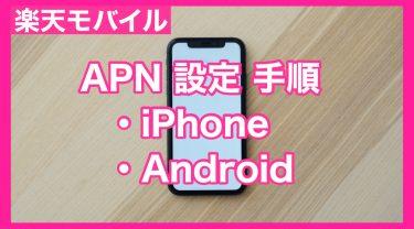 楽天モバイル APN
