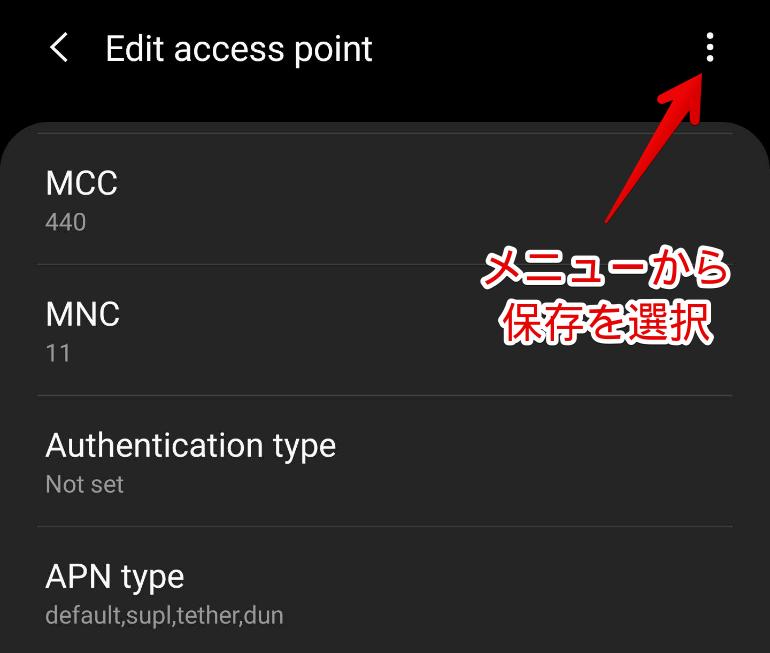 APN設定を保存する