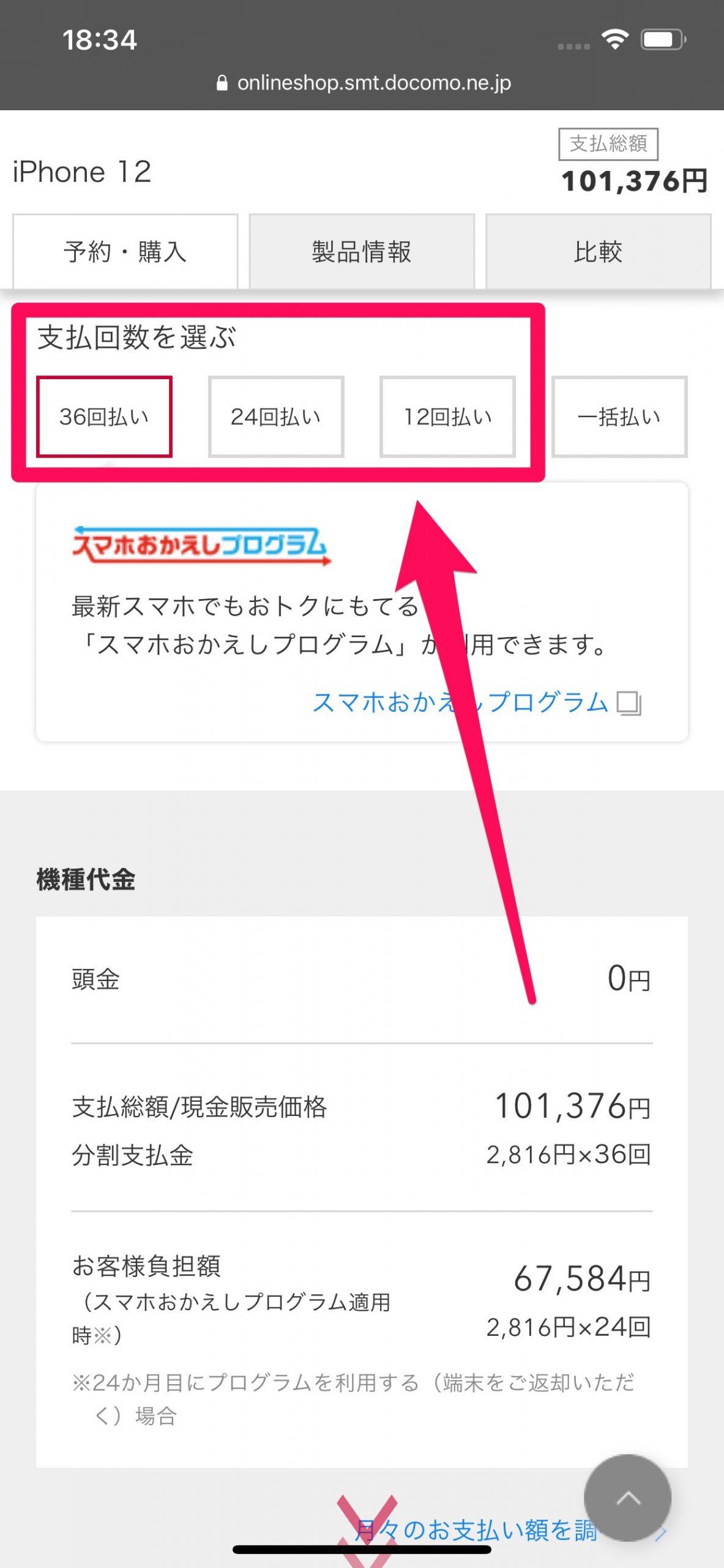 ドコモのiPhone 12購入画面1