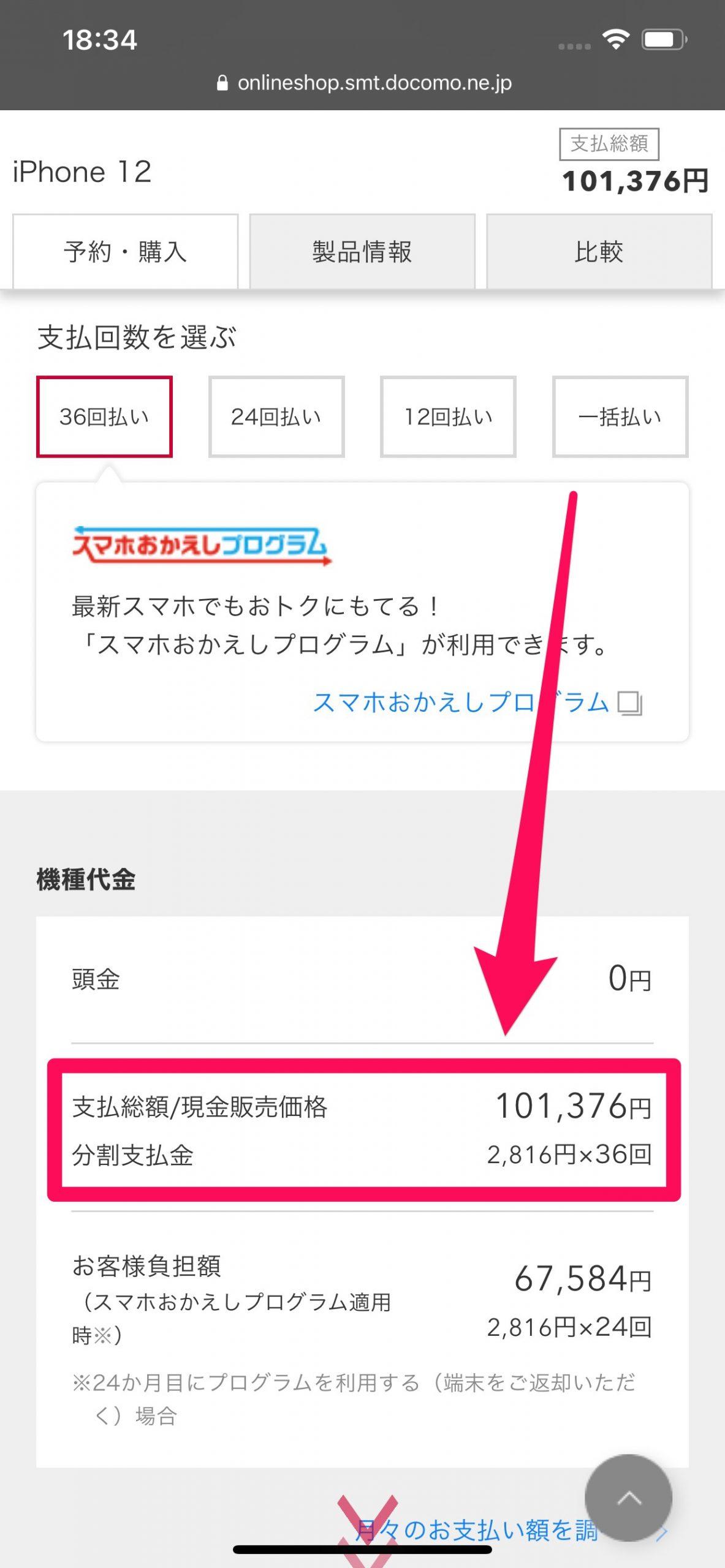 ドコモのiPhone 12購入画面2