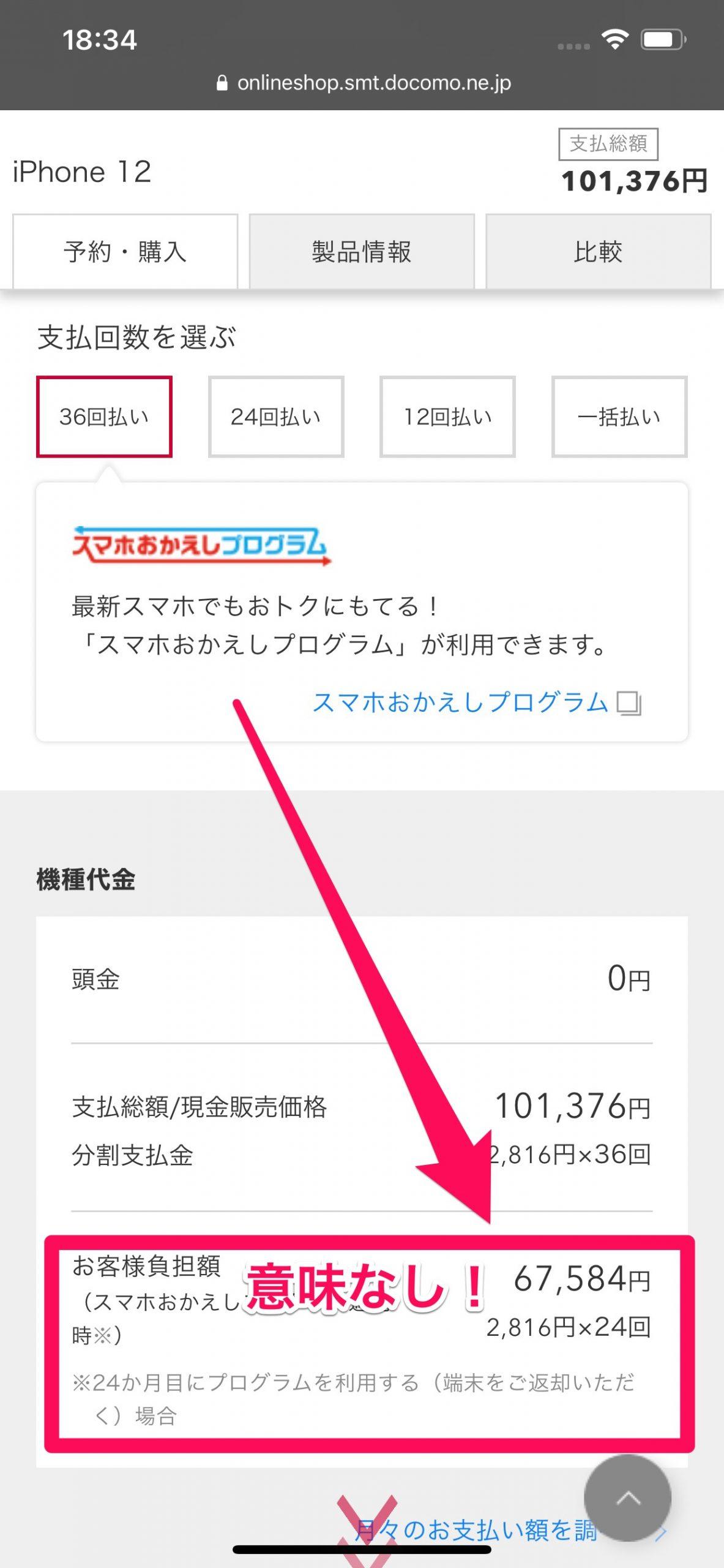 ドコモのiPhone 12購入画面3