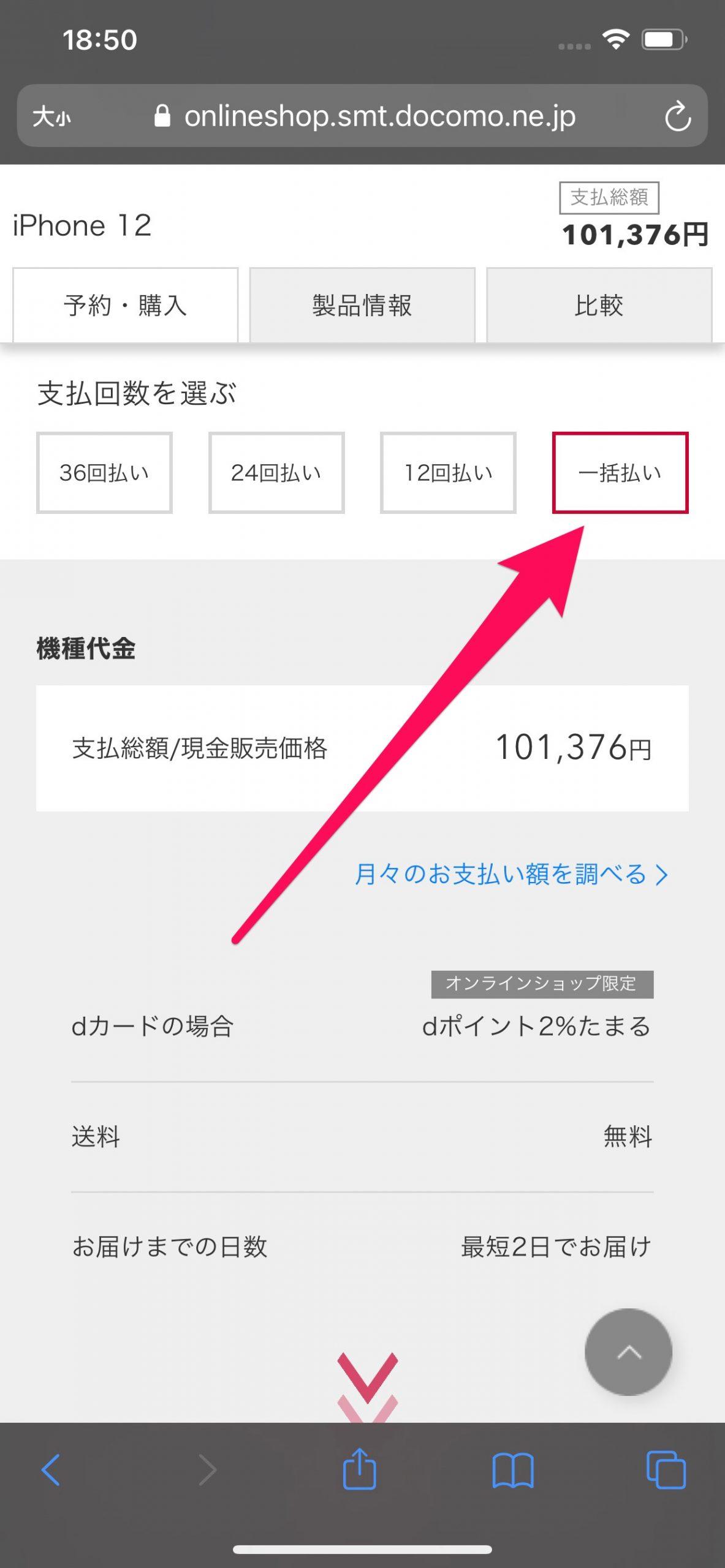 ドコモのiPhone 12購入画面4