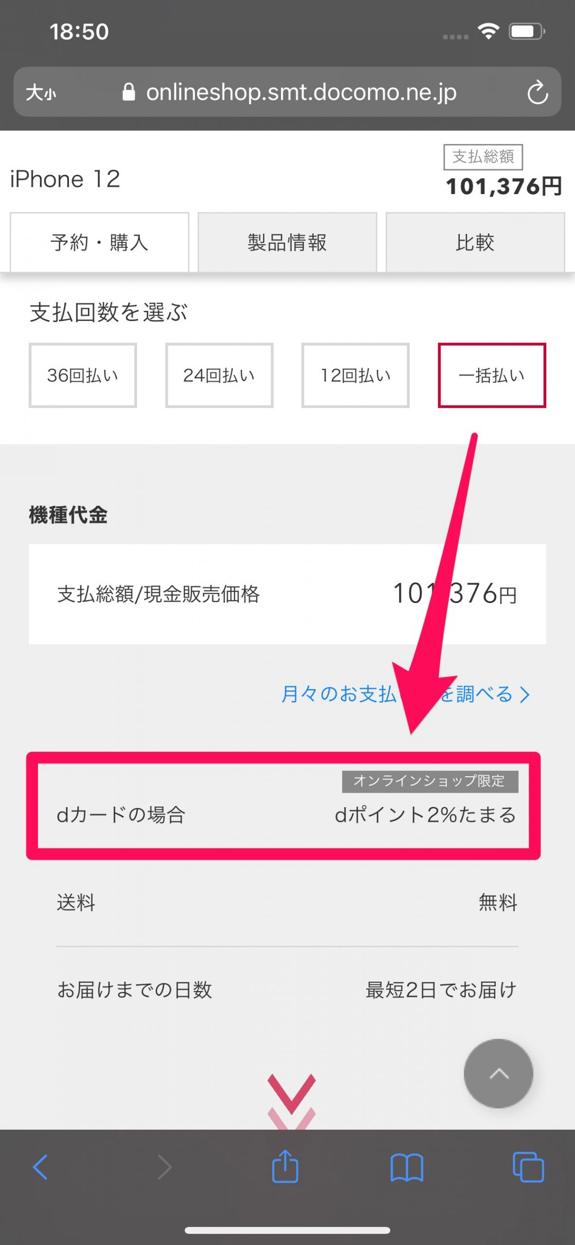ドコモのiPhone 12購入画面5