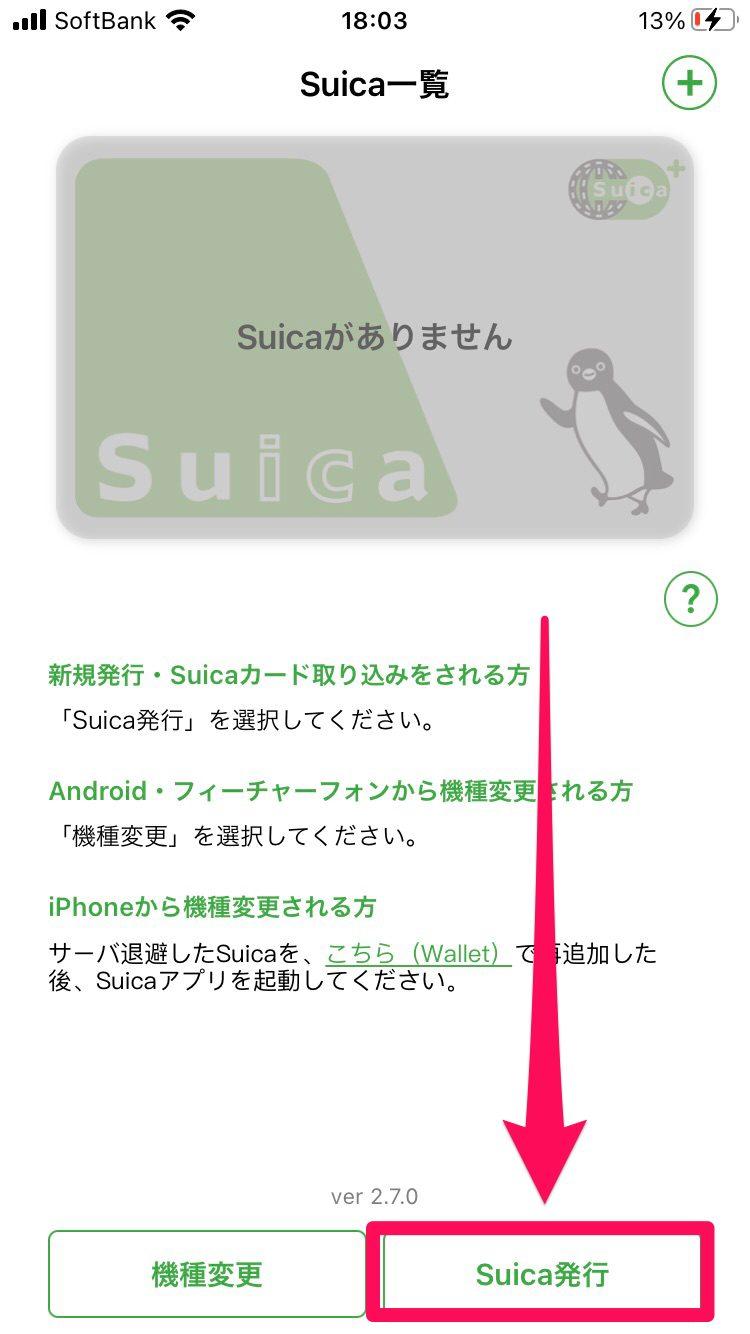 モバイルSuicaの発行手続き