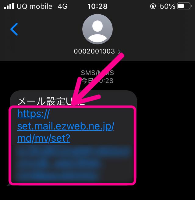 返信メッセージに記載のURLにアクセス