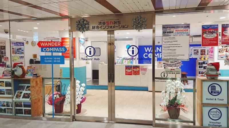 WiFiレンタルどっとこむ 渋谷ちかみち 総合インフォメーション