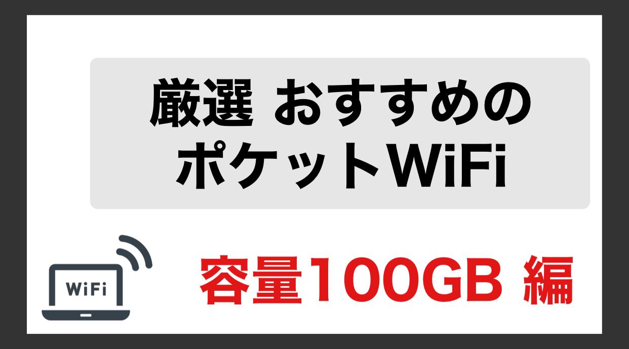 ポケットWiFi 100GB(ギガ)