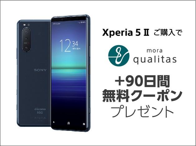 Xperia 5 II購入キャンペーン
