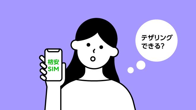 LINEモバイルテザリングイメージ02
