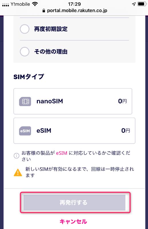 楽天モバイルのSIM交換手続き