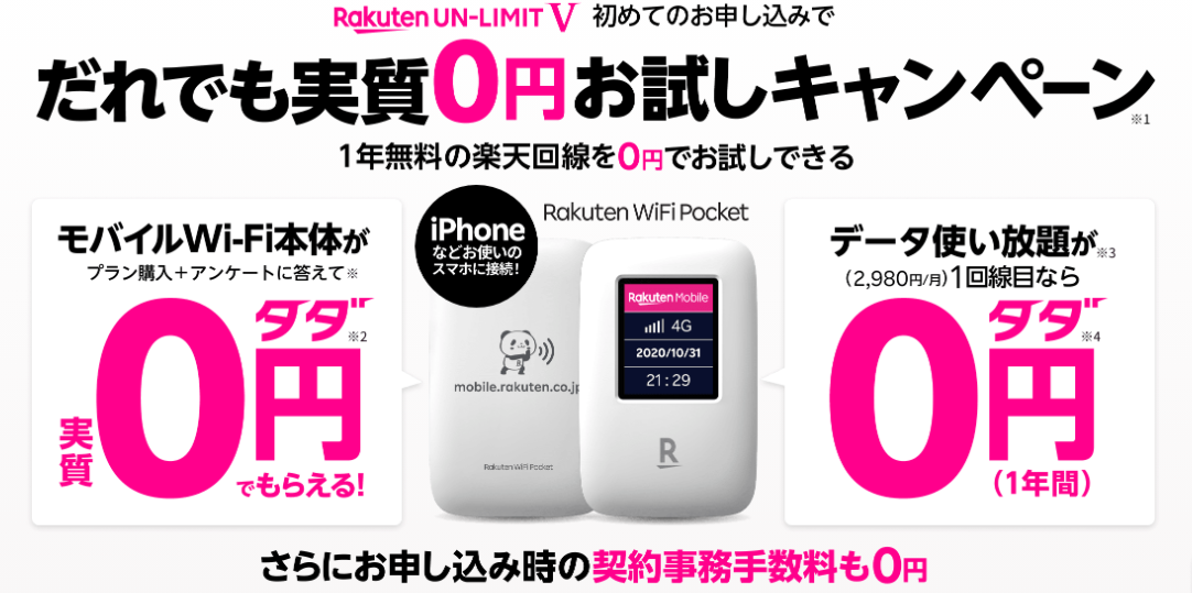 Rakuten WiFi Pocketのキャンペーン