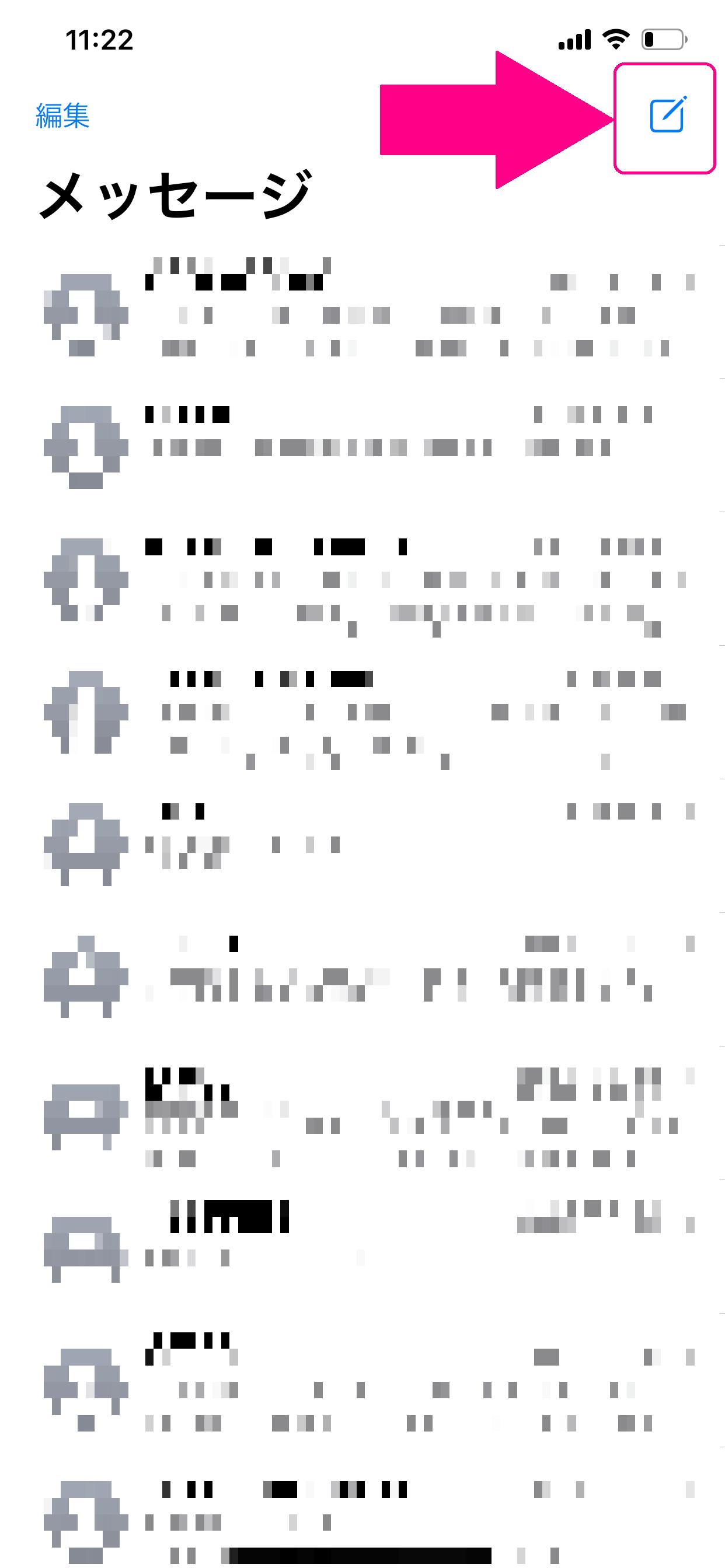 SMSやり方