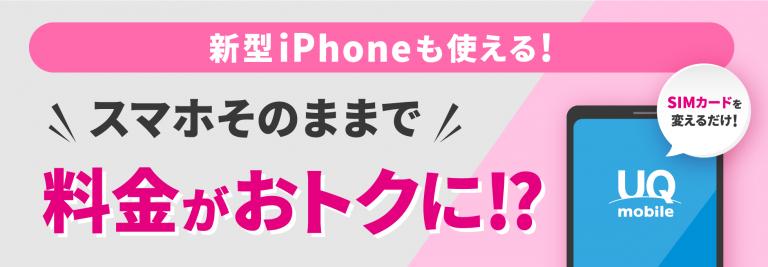 UQモバイルでiPhoneが利用できる