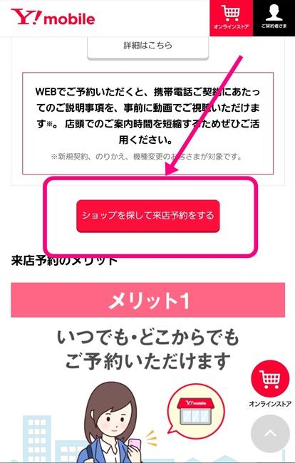 来店 ワイ 予約 モバイル Y!mobile(ワイモバイル)との契約方法と流れを3ステップで解説!